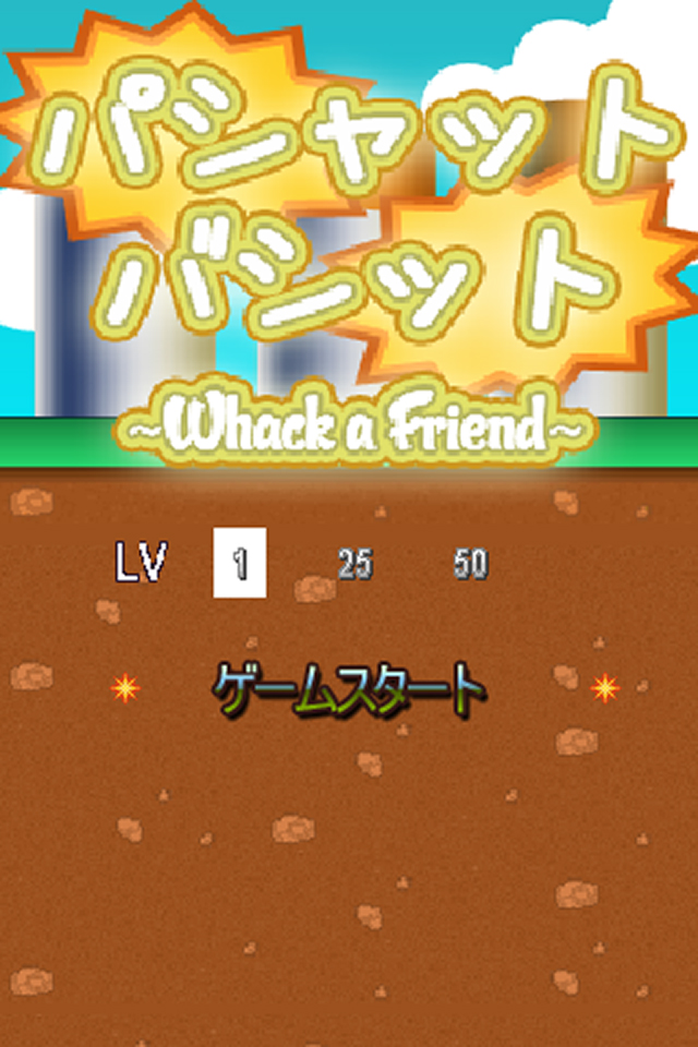 Screenshot パシャットバシット~Whack A Friend~